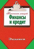 Александр Зарицкий - Финансы и кредит