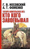 Глеб Носовский -Татаро-монгольское иго: кто кого завоевывал