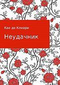 Кае Клиари -Неудачник