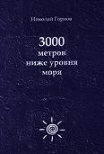 Николай Горнов -3000 метров ниже уровня моря