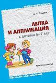Д. Н. Колдина - Лепка и аппликация с детьми 6-7 лет. Конспекты занятий