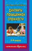 О. В. Узорова, Е. А. Нефёдова - Диктанты повышенной сложности. 3-4 классы