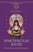 Папюс -Практическая магия. Великая Книга управления миром
