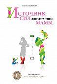 Света Гончарова -Источник сил для уставшей мамы