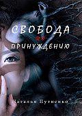 Наталья Путиенко -Свобода по принуждению