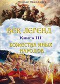 Томас Балфинч - Всеобщая мифология. Часть III. Божестваиныхнародов