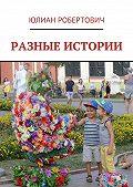 Юлиан Робертович -Разные истории