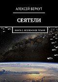 Алексей Беркут -Сеятели. Книга 1. Вселенское пламя
