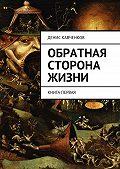 Денис Кавченков -Обратная сторона жизни. Книга первая