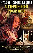 Павел Михалицын - Чудодейственная сила материнской молитвы