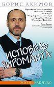 Борис Акимов - Исповедь хироманта. Жизнь как чудо