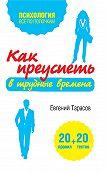 Евгений Тарасов - Как преуспеть в трудные времена. 20 тестов + 20 правил