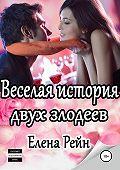 Елена Рейн -Веселая история двух злодеев