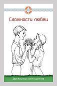 Дмитрий Семеник - Сложности любви. Добрачные отношения
