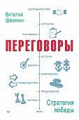 Виталий Шемякин - Переговоры: стратегия победы