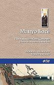 Мацуо Басё -По тропинкам севера