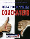 А. Лухманова -Диагностика соискателя
