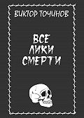 Виктор Точинов -Все лики смерти (сборник)