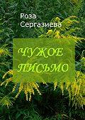 Роза Сергазиева -Чужое письмо