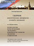 Александр Коростелёв - Антиолигарх. Сборник аналитических материалов (статей и докладов)