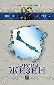 Андрей Парабеллум -99 законов власти и лидерства