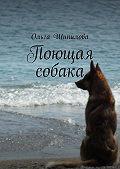 Ольга Шипилова -Поющая собака