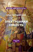 Илья Варшавский -Электронная совесть (сборник)