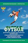 Сборник -Футбол. Программа для футбольных академий, детско-юношеских спортивных школ, специализированных детско-юношеских школ олимпийского резерва и училищ олимпийского резерва