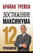 Брайан Трейси -Достижение максимума. 12 принципов