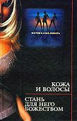 Оксана Бриза -Кожа и волосы. Стань для него божеством