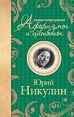 Юрий Никулин, А. Рахманова - Самые остроумные афоризмы и цитаты