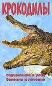 Алексей Филипьечев -Крокодилы