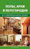 В. Котельников -Полы, арки и перегородки в современном доме