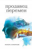 Максим Сумароков - Продавец перемен