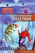 Александр Тюрин -Отечественная война 2012 года. Человек технозойской эры