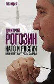 Дмитрий Рогозин -НАТО и Россия. Наш ответ на угрозы Запада