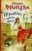 Татьяна Луганцева -Перышко из крыла ангела