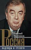 Евгений Примаков -Россия. Надежды и тревоги