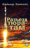 Владимир Ковтонюк -Разъезд Тюра-Там
