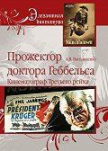 Андрей Васильченко -Прожектор доктора Геббельса. Кинематограф Третьего рейха