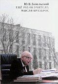 Юрий Завельский -Еще раз об учителе: мысли вразброс
