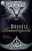 Юлия Чернова -Венец Кошачьей королевы