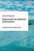 Алексей Осадчий -Страшный сон Алексея Навального