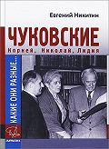 Евгений Никитин -Какие они разные… Корней, Николай, Лидия Чуковские