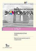 В. Коцюбинский -Технопарки стран мира. Организация деятельности и сравнение