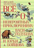 Виталий Мелентьев -Всё о невероятных приключениях Васи Голубева и Юрки Бойцова (сборник)