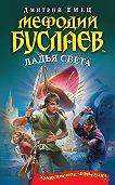 Дмитрий Емец -Ладья света