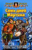 Дмитрий Мансуров - Семь дней Мартина
