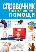 Е. Ю. Храмова -Справочник неотложной помощи