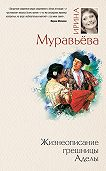 Ирина Муравьева - Жизнеописание грешницы Аделы (сборник)